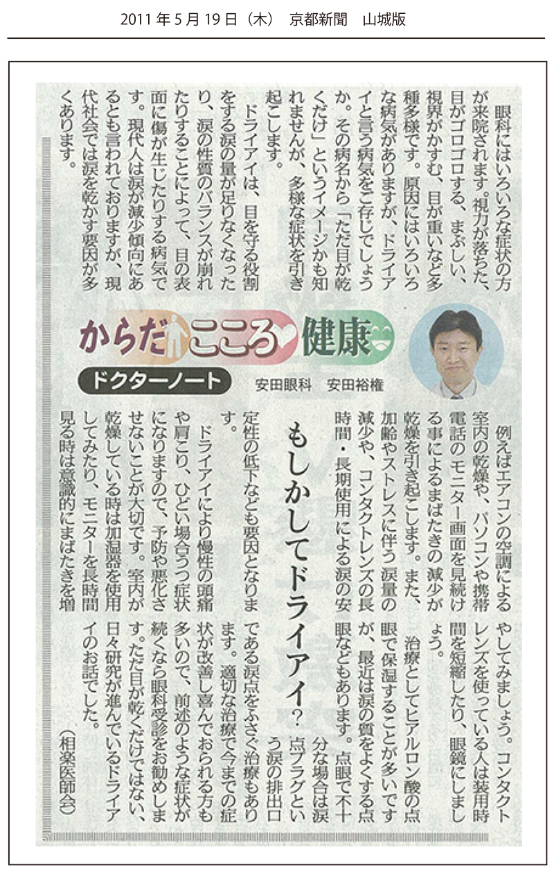 安田眼科 京都新聞